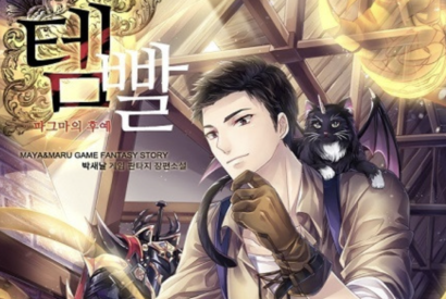 Thumbnail for Overgeared – Light Novel Initial Review